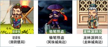 胡须张(清阴镖局), 偷笔怪盗(冥珠城南边), 龙林派师兄(龙林城北边)