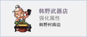 韩野武器店:属性强化(韩野村南边)