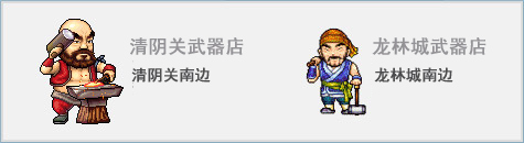 清阴关金系系武器店(清阴关南边),龙林城金系系武器店(龙林城南边)
